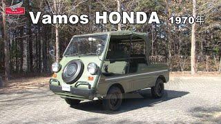 Honda Collection Hall 収蔵車両走行ビデオ Vamos HONDA(1970年)