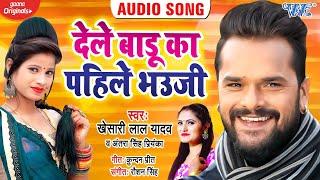 देले बाड़ू का पहली भउजी | Khesari Lal Yadav, Antra Singh Priyanka | Bhojpuri New Song 2021
