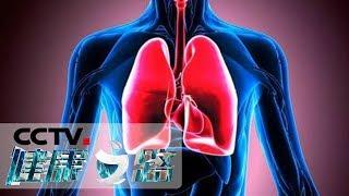 《健康之路》 20190815 肺有阴影莫恐慌  CCTV科教
