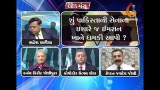 Lokmanch - Talk on PM Imran Khan Press Conference | Gujarat News | GTPL