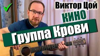 Как играть Кино В. Цой – Группа Крови на гитаре. Разбор   Аккорды   Бой   Вступление