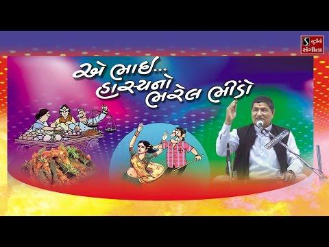 Mansukhbhai Vasoya E Bhai Hasya No Bharel Bhindo Full Gujarati Comedy Jokes - Part - 1