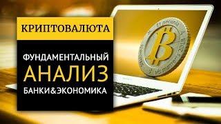 Криптовалюта: фундаментальный анализ, банки и современная экономика.