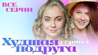 Худшая подруга /СЕРИАЛ/ Все серии