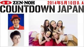 【ももクロゲスト】JA全農 COUNTDOWN JAPAN 2014 05 10 TOKYO FM JA全農...