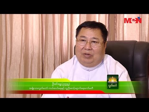 AMYOTHAR HLUTTAW RELIEF AND CARE COMMITTEE