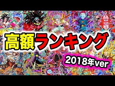 【SDBH】高額カードランキングTOP10最新版《SDBH8弾》SEC・URを一挙公開【スーパードラゴンボールヒーローズ】【ドラゴンボール超】Super Dragon Ball Heroes