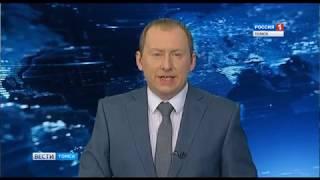 Вести Томск выпуск 1700 от 3.10.2019