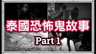 泰國恐怖鬼故事的真人真事 Part 1,原來電影【見鬼】是真的!鬼故事背後有這麼駭人的真相!HenHenTV奇異世界#35