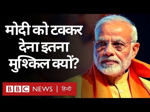 Modi Govt 2.0 : Narender Modi को छह साल बाद भी टक्कर देना इतना मुश्किल क्यों है? (BBC Hindi)