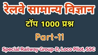 General Science for Railway Exam #11 टॉप 1000 प्रश्न V.V.I. RRB gk, Group-D, Alp, Loco pilot, ssc