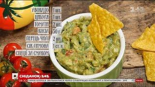 Класичний гуакамоле - рецепти Сенічкіна