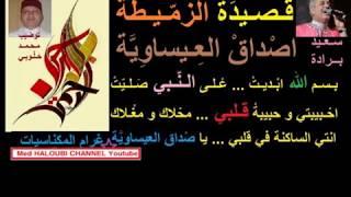 عيساوي قصيدة الزمّيطة بالكلمات والصور سعيد برّادة issaoua zemmita lyrics Said Berrada