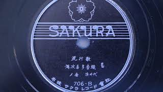 Sakura Records 706-B Japanese 78 (055b)
