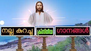 നല്ല കുറച്ചു ക്രിസ്ത്യൻ ഗാനങ്ങൾ # Evergreen christian devotional songs malayalam for december