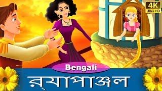 রূপান্জেল | Rapunzel in Bengali | Bangla Cartoon | Bengali Fairy Tales