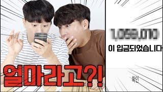 30분동안 유명 유튜버들에게 돈을 얼마까지 빌릴 수 있을까?!(Feat.나름, 파뿌리, 리플, 범피디, 권회훈, 진용진)