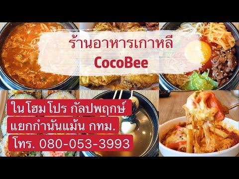 ร้านอาหารเกาหลี CocoBee อยู่ในห้างโฮมโปร กัลปพฤกษ์ แยกกำนันแม้น กทม. โทร.080-053-3993