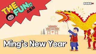 THE FUN한 스토리 | Ming's New Year…