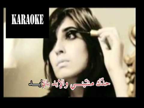 Arabic Karaoke SHIFTOU MIN B3ID   YARA