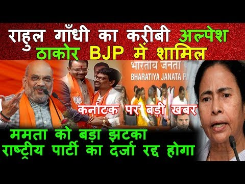 ममता बनर्जी को झटका राष्ट्रीय पार्टी का दर्जा होगा रद्द | Rahul का करीबी अल्पेश ठाकोर BJP में शामिल