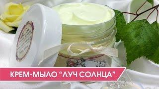 Уход за кожей - Делаем крем мыло для бережного очищения лица