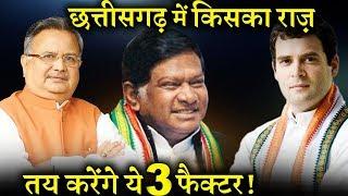 छत्तीसगढ़ विधानसभा चुनाव में आखिर कौन मारेगा बाजी ? INDIA NEWS VIRAL