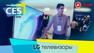 Репортаж с CES 2018: телевизоры LG