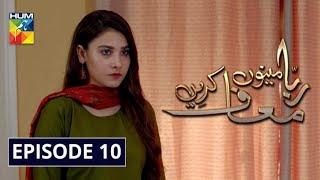 Rabba Mainu Maaf Kareen Episode 10 HUM TV Drama 19 March 2020