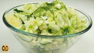 Салат из молодой капусты. Простой и очень вкусный. Секрет приготовления.