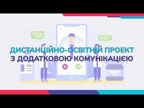 HealthSpace - дистанційно-освітній проект для лікарів з додатковою можливістю комунікації