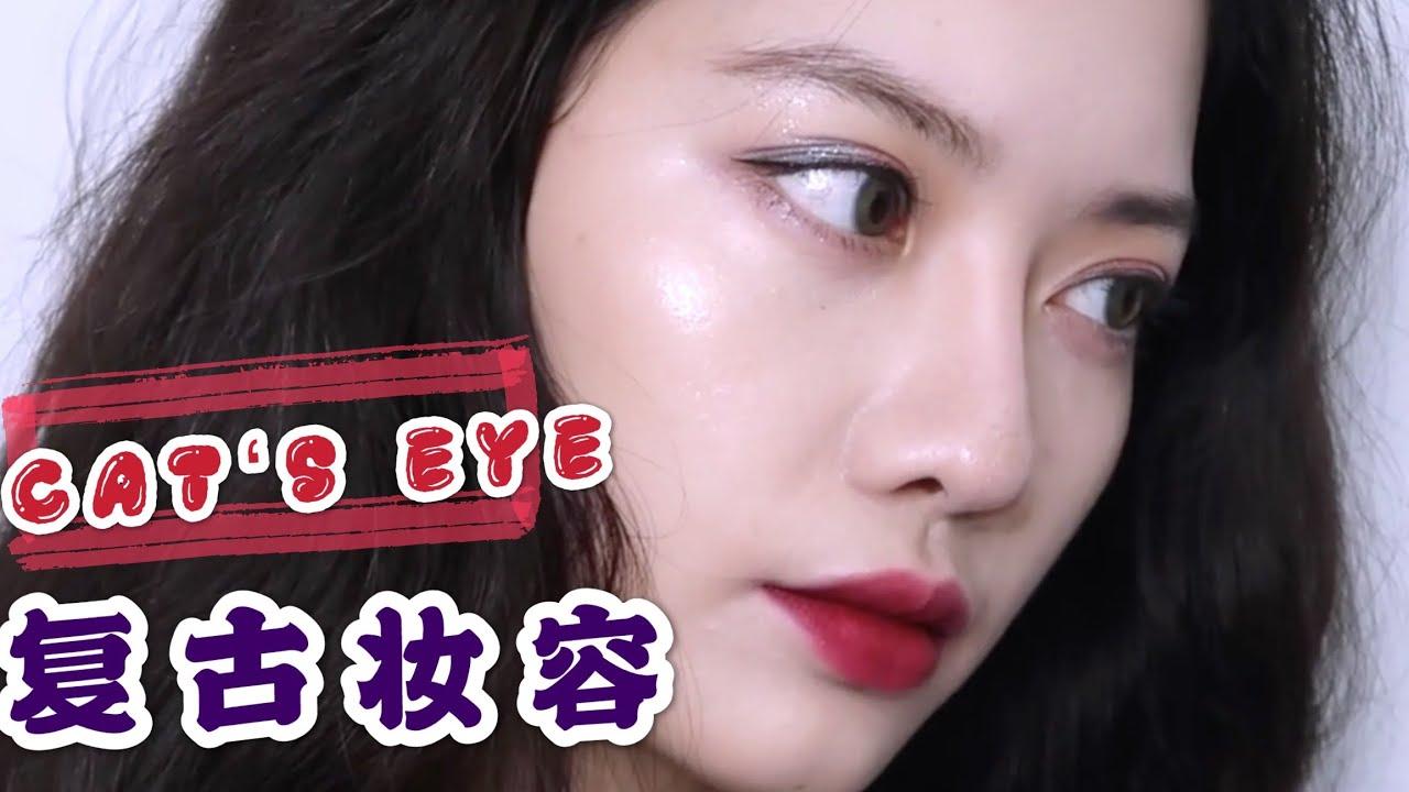 【小神龙】猫眼三姐妹灵感复古妆容|快来get来生泪同款口红!