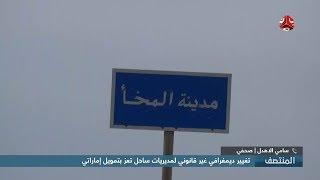 ما الذي يحدث في المخا وموزع والخوخة من قبل مليشيا طارق صالح