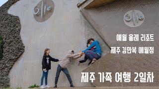 애월 올레 리조트, 제주 김만복 애월점