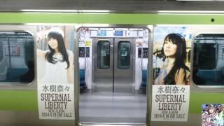水樹奈々「SUPERNAL LIBERTY」ラッピングトレイン