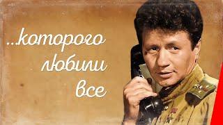 ...которого любили все (1982) документальный фильм