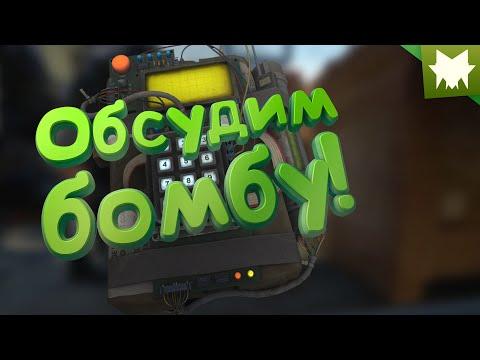 Обсудим бомбу! || CS:GO (КС ГО)