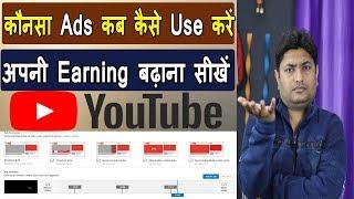 Which Youtube Ads Make The Most Money | Skippable VS Non Skippable Ads