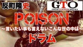 初代「GTO」主題歌 反町隆史「POISON 〜言いたい事も言えないこんな世の...