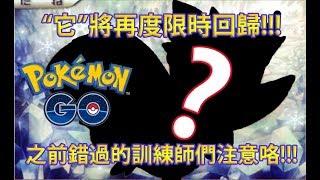 """【Pokémon GO】""""它""""將再度限時回歸!!!(之前錯過的訓練師們注意咯!!!)"""