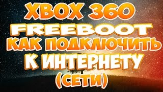 [XBOX 360] Freeboot - как подключить к интернету (сети)(Подписаться / To subscribe - http://www.youtube.com/user/themilkazchep?sub_confirmation=1 ☞☜☞☜☞ ✓Групп..., 2014-06-23T16:08:29.000Z)