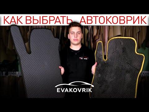 EVA коврик оригинал Vs подделка. Обзор автоковриков разных производителей