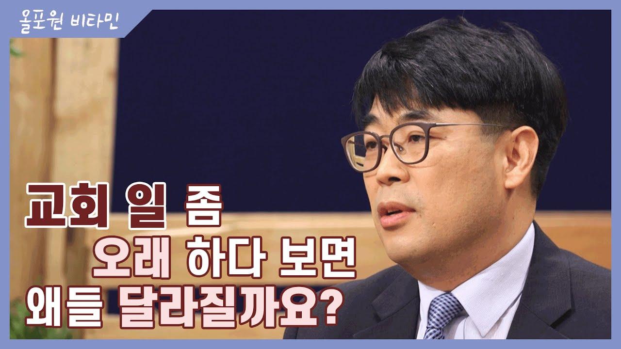 ♡올포원 비타민♡ 교회 일 좀 오래 하다 보면 왜들 달라질까요?|CBSTV 올포원 139회