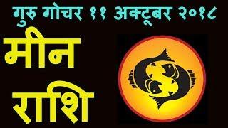 guru gochar 2018 meen rashi k liye kaisa hai