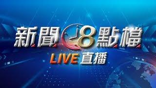 0916-新聞8點檔|三立新聞網SETN.com
