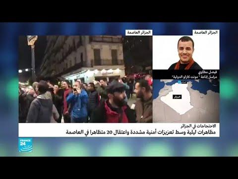 مراسل لفرانس24: -مناوشات بين مؤيدين ومعارضين للانتخابات الجزائرية خلال مظاهرات ليلية-  - نشر قبل 2 ساعة