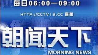 中国語 #ニュース #中文 #朝闻天下 中国語学習に役立てていただければ幸...