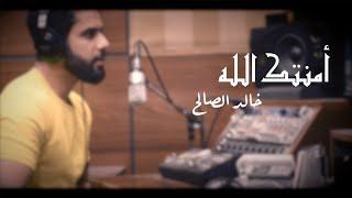 خالد الصالح - أمنتك الله - بدون موسيقى   ( 2019 )