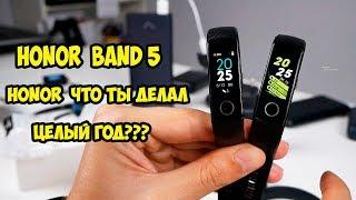 Honor Band 5. Обзор, первые впечатление и сравнение с Xiaomi Mi Band 4 и Honor Band 4
