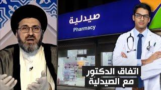هل حرام الاتفاق بين الصيدلي والدكتور عند تحويل المرضى ؟| السيد رشيد الحسيني